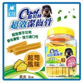 【力奇】酷司特 超效潔齒骨-起司風味 -長支(8cm) 1000g-530元 限3罐可超取 (D001F08)