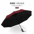 遮陽傘 雨傘女晴雨兩用遮陽傘全自動折疊太陽傘防紫外線大號男【快速出貨八折鉅惠】