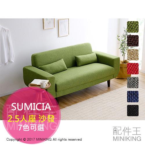 【配件王】日本代購 海運 免運 SUMICIA 2.5人座沙發 雙人沙發 立腳可拆 可當落地式沙發 7色