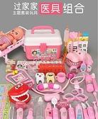 兒童過家家醫生玩具套裝男孩女孩帶聲光打針聽診器醫藥手提箱玩具 快速出貨 YYP