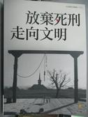 【書寶二手書T1/法律_WEJ】放棄死刑 走向文明_台北律師公會