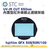 STC IC UV-IR CUT 650nm 內置型紅外線截止濾鏡架組 fujifilm GFX 中片幅 富士專用 保固