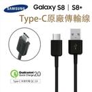 【免運】三星 S8/ S8+ 原廠傳輸線 Type-C【USB TO Type C】支援其他相同接口手機C9 pro A7 2017 Note8