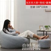 懶人沙發榻榻米臥室地上單人小沙發可愛女孩女生豆袋個性躺椅igo生活優品