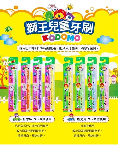 【LION 獅王】細潔兒童牙刷園兒用(3∼6歲)
