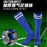 足球襪長筒襪成人兒童中筒毛巾底加厚運動襪子【時尚大衣櫥】