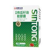 【信東】南瓜籽油軟膠囊(120顆/盒)