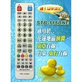 【洄瀾.東亞.東台】 STB-115BNE 第四台有線電視數位機上盒 專用遙控器