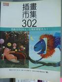 【書寶二手書T3/藝術_PEY】插畫市集302_三采編輯部