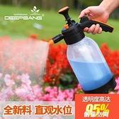 澆花噴壺透明噴水壺家用園藝室內淋消毒液澆水器灑水壺氣壓噴霧瓶 NMS創意新品