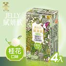 旺旺 JELLY 賦妍飲(桂花口味) 130g*4入
