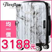 美學登機箱 Flexflow▶均一價3188元