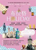 布拉格HOLIDAY:慕夏繪畫、尖塔建築、捷克啤酒、童話木偶、波西米亞狂歡節,一本就G..