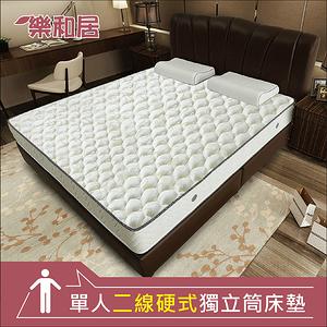 樂和居  泰絲系列【二線舒適加厚緹花】硬式獨立筒床墊-單人加大3.5尺