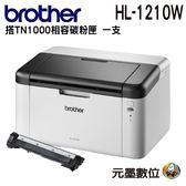 【搭TN-1000相容一支 ↘3290元】Brother HL-1210W 無線黑白雷射印表機