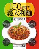 (二手書)150道熱門義大利麵