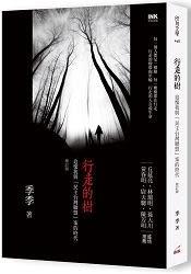 行走的樹(增訂版):追懷我與「台灣民主聯盟」案的時代