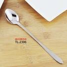 龍族特級牛奶匙 TL-2306