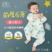 嬰兒睡袋薄款寶寶紗布分腿睡袋兒童空調房純棉透氣防踢被消費滿一千現折一百
