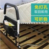 床邊扶手架起床扶手助力欄桿床上防摔家用老人床護欄輔助起身架 霓裳細軟