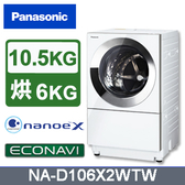 Panasonic國際牌 日製10.5公斤洗脫烘滾筒洗衣機 NA-D106X2WTW 送好禮免運送安裝+回收舊機