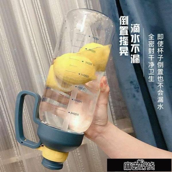 1.8L毫升超大容量帶刻度吸管塑料水杯便攜運動男女戶外學生太【全館免運】