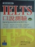 【書寶二手書T4/語言學習_PHL】IELTS口說測驗_黃若妤_有光碟