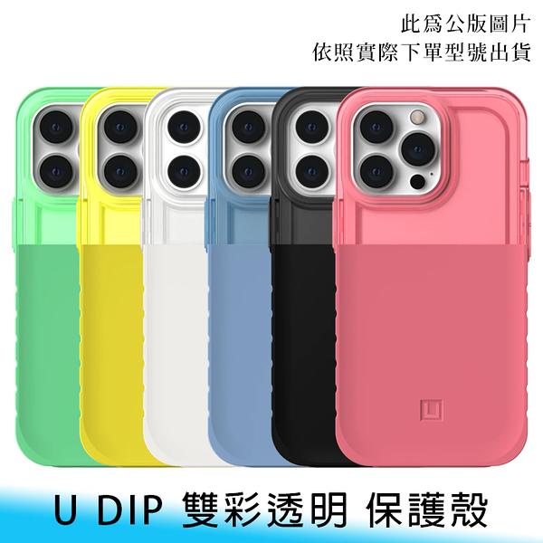 【妃航/免運】U iPhone 13 5.4/6.1/6.7吋 DIP 雙彩/透明 耐衝擊 防撞/防摔 手機/保護殼