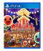 【軟體世界】Sony PS4 太鼓之達人 合奏咚咚咚! 中文版
