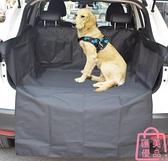 車墊寵物墊SUV狗狗坐墊防臟墊子防水后備箱寵物墊【匯美優品】