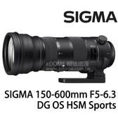 SIGMA 150-600mm F5-6.3 DG OS HSM Sports 版 FOR SIGMA (24期0利率 免運 恆伸公司貨三年保固) 防手震鏡頭 拍鳥