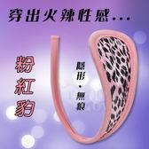 情趣內褲 推薦 情趣用品 粉紅豹‧隱形無痕性感C字褲