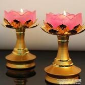 燈座燈架蠟燭台家用長明燈佛供燈觀音佛前琉璃家用蓮花 1995生活雜貨