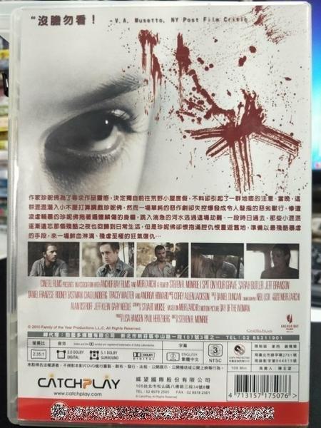 挖寶二手片-C82-正版DVD-電影【我唾棄你的墳墓1】-經典恐怖片重拍版(直購價)