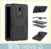 華為 HUAWEI nova 2i 輪胎紋殼 保護殼 全包 防摔 支架 防滑 耐撞 手機殼 保護套 軟硬殼
