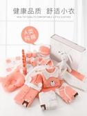 嬰兒衣服禮盒初生秋冬套裝冬季滿月純棉剛出生新生兒寶寶用品大全 NMS滿天星