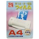 萬事捷 A4護貝膠膜 1310(水藍盒)/一盒110張入{定480} 有防靜電特殊處理 216mm x 305mm-特價中-