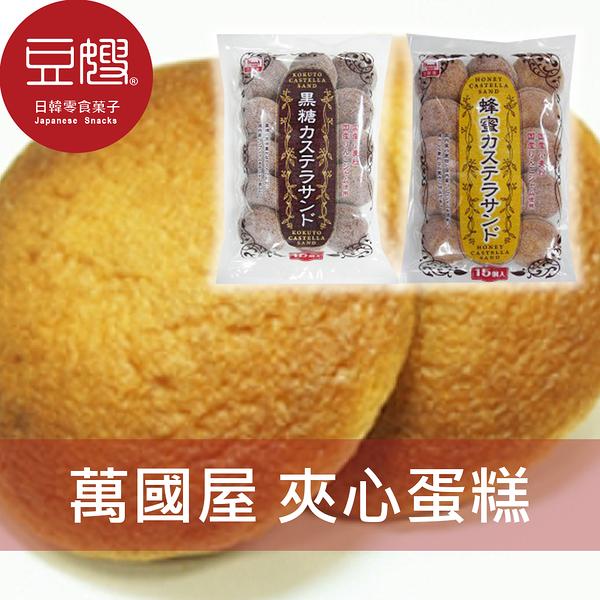 【豆嫂】日本零食 萬國屋 夾心蛋糕(黑糖/蜂蜜)