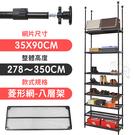 【居家cheaper】35X90X278~350CM微系統頂天立地八層菱型網收納架 (系統架/置物架/層架/鐵架/隔間)