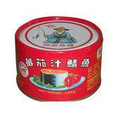 同榮番茄汁鯖魚-紅罐230g*3入【愛買】