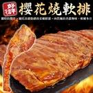 【海肉管家】櫻花燒軟排(含醬)x1包(1kg±10%)