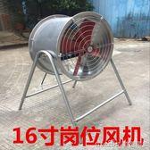16寸崗位式軸流風機工業排氣扇排風扇立式強力抽風機落地風扇igo 美芭