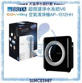 【BRITA x Coway】超微濾淨水系統V6【贈安裝】+ 旗艦環禦型空氣清淨機AP-1512HH【14-18坪】