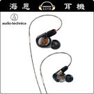 【海恩特價 ing】日本鐵三角 E70 三單體平衡電樞 入耳式耳機 公司貨