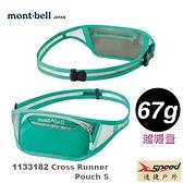 【速捷戶外】日本mont-bell 1133182 Cross Runner Pouch S 跑步腰包,登山腰包,旅行腰包,montbell