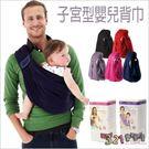嬰兒背巾-純棉襁褓式育兒巾搖籃式背帶-321寶貝屋