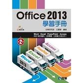 Office 2013學習手冊(2版)(附範例光碟)