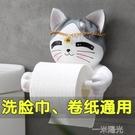 創意可愛廁所衛生間紙盒壁掛式免打孔廁紙盒紙巾盒架捲紙筒手紙架  一米陽光