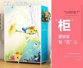 簡易衣櫃布藝布衣櫃鋼管加固簡約現代經濟型折疊兒童衣櫥組裝收納「Chic七色堇」igo