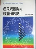 【書寶二手書T8/設計_LHI】色彩理論與設計表現_谷欣伍